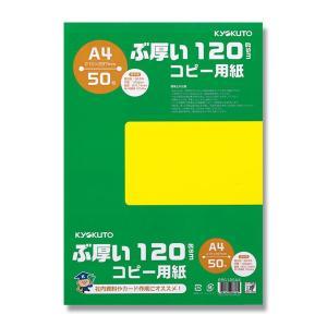 キョクトウ PPC120 A4 ぶ厚いコピー用紙 50枚