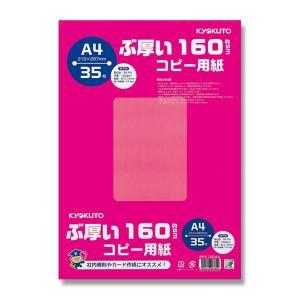 キョクトウ PPC160 A4 ぶ厚いコピー用紙 35枚