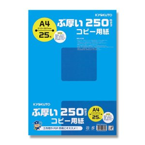 キョクトウ PPC250 A4 ぶ厚いコピー用紙 25枚