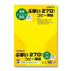 キョクトウ PPC270 A4 ぶ厚いコピー用紙 20枚