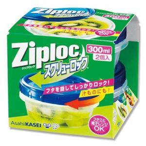 ジップロック スクリューロック 300ml 2個|propack-kappa1