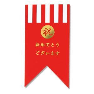 HEIKO ギフトシール お祝フラッグ 紅 24片