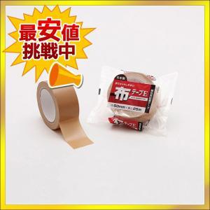 布テープE 50mm×25m