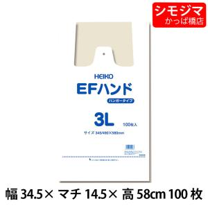 レジ袋 ビニール袋 手提げ 安い HEIKO EFハンド 白無地 3L 100枚|propack-kappa1