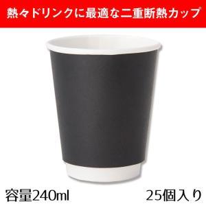 紙コップ 業務用 8オンス 二重断熱カップ HEIKO ブラック 25個|propack-kappa1