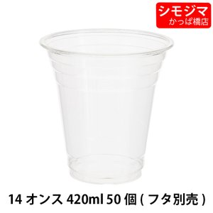 HEIKO 使い捨て 透明カップ A-PET 業務用 14オンス 約420ml 50個