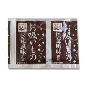 永谷園 業務用お吸い物松茸風味 50袋