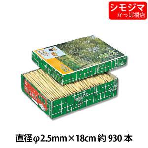 竹串 丸 18cm|propack-kappa1