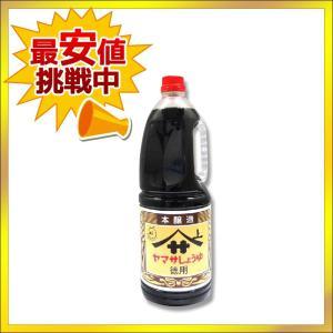 醤油 1.8L 本醸造徳用しょうゆ ヤマサ|propack-kappa1