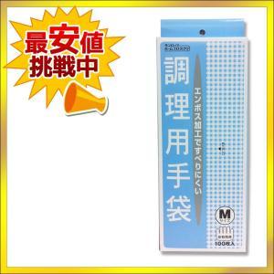ダンロップ 調理用手袋 Mサイズ|propack-kappa1