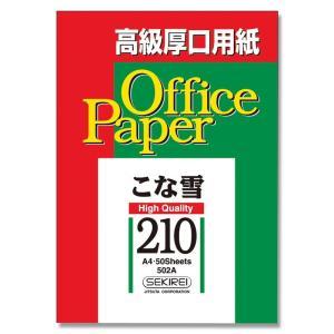 プリンタ用紙 こな雪210(超厚) 502A A4 50枚...