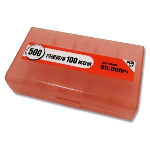 オープン工業 コインケース 500円玉用 100枚収納 MA-500W