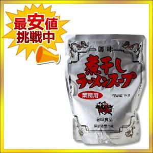 創味 煮干ラーメンスープ 1kg