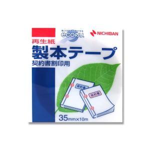 ●メーカー名:ニチバン株式会社 ●JANコード:4987167013011 ●備考:35mm×10m...