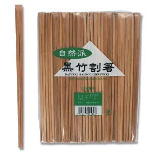 お取り寄せ 黒竹天削 9寸 24cm 100膳|propack-kappa1