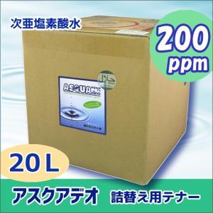 次亜塩素酸水 アスクアデオ 詰替え用テナー 200ppm(20L)