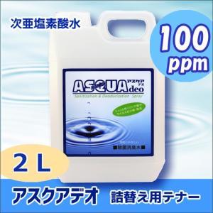 除菌消臭 次亜塩素酸水 アスクアデオ 詰替え用テナー 100ppm(2L)
