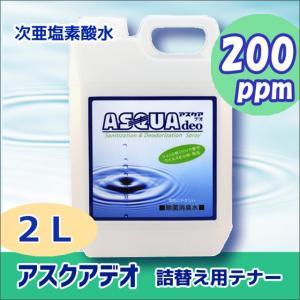 除菌消臭 次亜塩素酸水 アスクアデオ 詰替え用テナー 200ppm(2L)