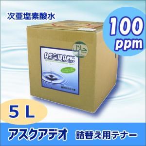 除菌消臭 次亜塩素酸水 アスクアデオ 詰替え用テナー 100ppm(5L)