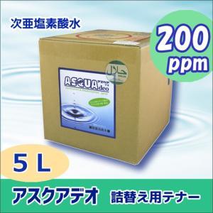 除菌消臭 次亜塩素酸水 アスクアデオ 詰替え用テナー 200ppm(5L)