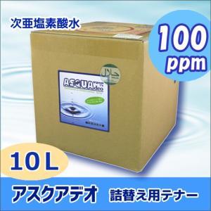 除菌消臭液 次亜塩素酸水 アスクアデオ 詰替え用テナー 100ppm(10L)