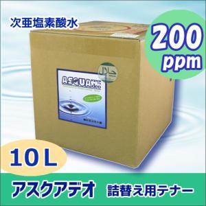 除菌消臭液 次亜塩素酸水 アスクアデオ 詰替え用テナー 200ppm(10L)