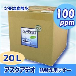 次亜塩素酸水 アスクアデオ 詰替え用テナー 100ppm(20L)