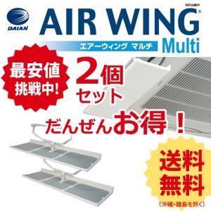 2個セット エアーウィング マルチ エアコン 風よけ 風向調整