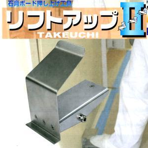 DOGYU(土牛) 石膏ボード押し上げ工具 リフトアップII -TAKEUCHI-