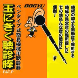 DOGYU(土牛) ペンタイプ式簡易機械用聴診器 【玉にきく聴診棒】|proshop-asahi