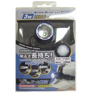 EARTH MAN LEDズームヘッドライト 3W ≪110ルーメン≫ No.170 proshop-asahi