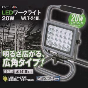EARTH MAN LEDワークライト 20W WLT-240L proshop-asahi