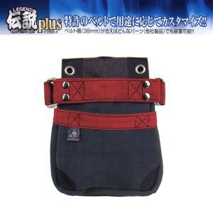 ふくろ倶楽部 伝説plus 腰袋 釘袋 HB-552R proshop-asahi
