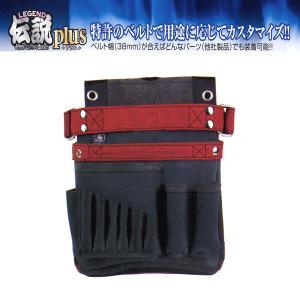 ふくろ倶楽部 伝説plus 腰袋 釘袋 HB-554R proshop-asahi