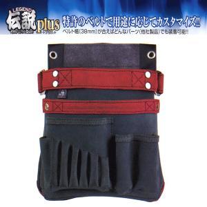 ふくろ倶楽部 伝説plus 腰袋 釘袋 HB-556R proshop-asahi