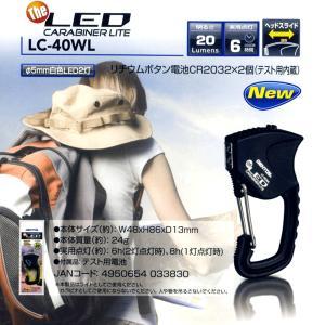 GENTOS(ジェントス)  LEDライト(カラビナ型) LC-40WL 【20ルーメン】 proshop-asahi
