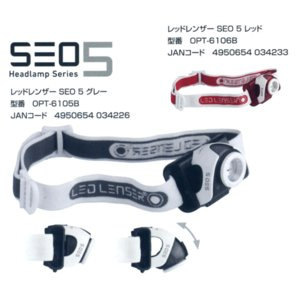 GENTOS(ジェントス) LED LENSER 「新ヘッドランプ」 SEO5/OPT-6105B 【180ルーメン】 proshop-asahi