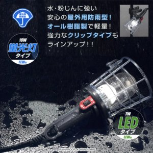 HATAYA(ハタヤ) LEDケイ・ハンドランプ 暴雨型/クリップ付 LEW-5C ≪7W電球型≫ proshop-asahi