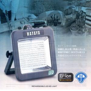 HATAYA(ハタヤ) 充電式LEDケイ・ライト LWK-10 ≪10W LED180個搭載≫ proshop-asahi