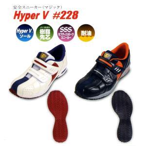 日進ゴム ハイパーVソール 安全スニーカー(安全靴) #228 <樹脂先芯> proshop-asahi