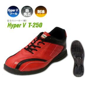 日進ゴム ハイパーVソール 安全スニーカー(安全靴) T-250-レッド <鉄先芯> proshop-asahi