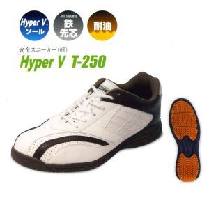 日進ゴム ハイパーVソール 安全スニーカー(安全靴) T-250-ホワイト <鉄先芯> proshop-asahi