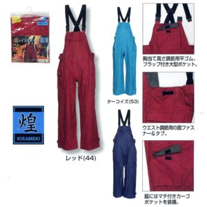 Kajimeiku(カジメイク) 煌 レインサロペット No.3403 ≪S〜5L≫|proshop-asahi