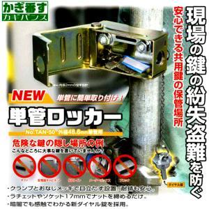 ベッセル かぎ番す(カギバンス) 『単管ロッカー』|proshop-asahi