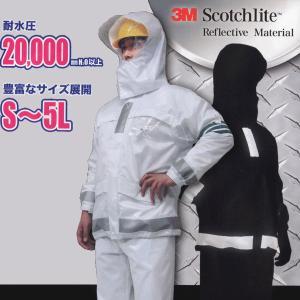 弘進ゴム メガピカ リフレクティブ レインスーツ SF-02|proshop-asahi