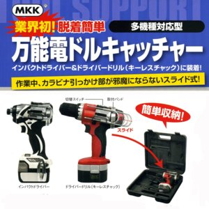 MKK(モトコマ) 万能電ドルキャッチャー KSG-8 ≪全5色≫|proshop-asahi