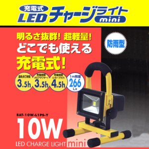 NICHIDO(日動工業) 充電式 LEDチャージライトMINI ≪防雨型≫ proshop-asahi