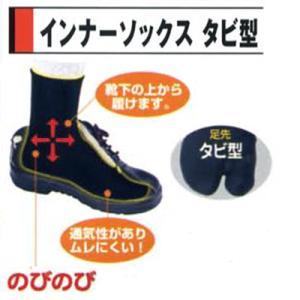 OTAFUKU 防寒ソックス ≪ホットエース≫ インナーソックス【足先タビ型】 HA-417|proshop-asahi