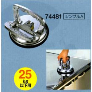 シンワ ハンド吸着盤 No.74481 【シングルA】 |proshop-asahi