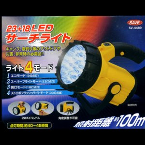 SAVE 23+18LED サーチライト 【ライト4モード】 SV-4489 proshop-asahi
